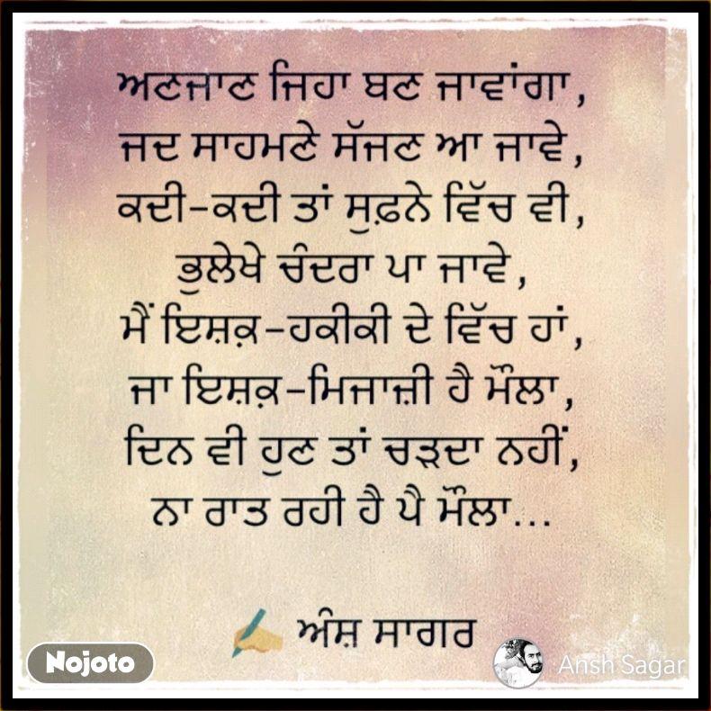 Punjabi Poetry Sufism Sufi Quotes Shayari Story Poem Jokes