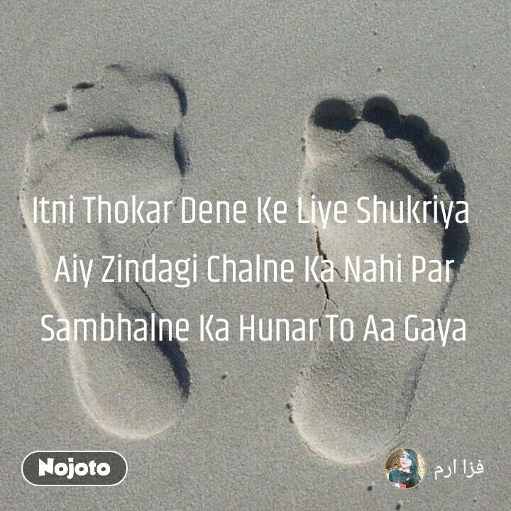 Itni Thokar Dene Ke Liye Shukriya  Aiy Zindagi Chalne Ka Nahi Par Sambhalne Ka Hunar To Aa Gaya