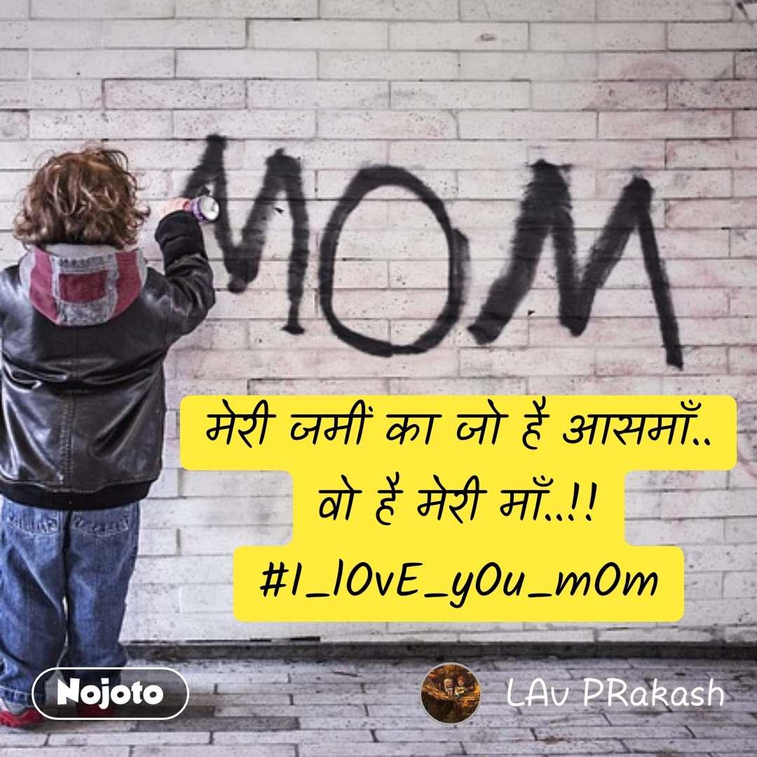 मेरी जमीं का जो है आसमाँ.. वो है मेरी माँ..!! #I_lOvE_yOu_mOm