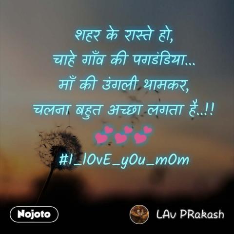 शहर के रास्ते हो, चाहे गाँव की पगडंडिया... माँ की उंगली थामकर, चलना बहुत अच्छा लगता है..!! 💕💕💕 #I_lOvE_yOu_mOm