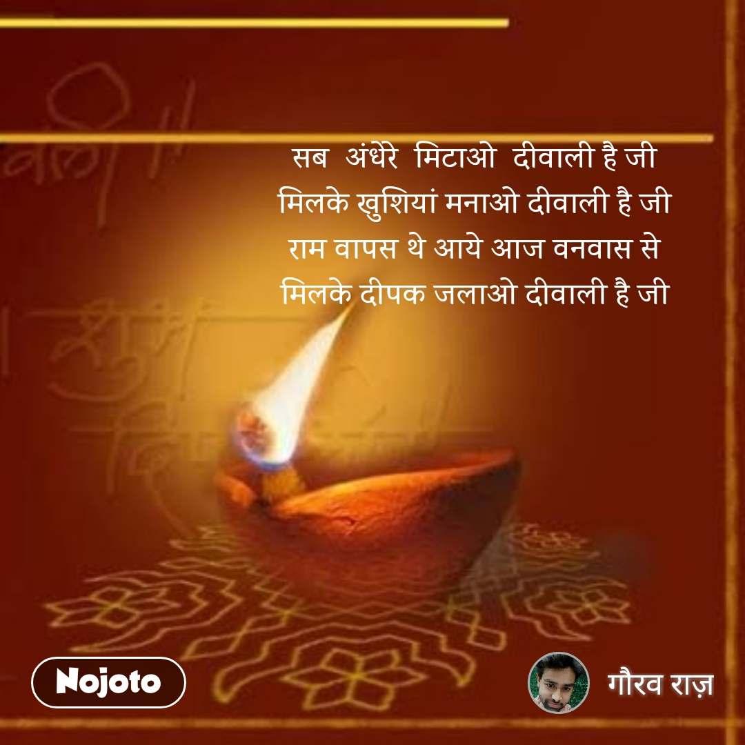सब अंधेरे मिटाओ दीवाली है जी मिलके खुशियां मनाओ दीवाली है जी राम वापस थे आये आज वनवास से मिलके दीपक जलाओ दीवाली है जी