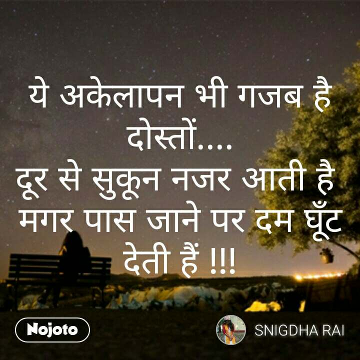 lonely quotes in hindi ये अकेलापन भी गजब है दोस्तों.... दूर से सुकून नजर आती है  मगर पास जाने पर दम घूँट देती हैं !!! #NojotoQuote