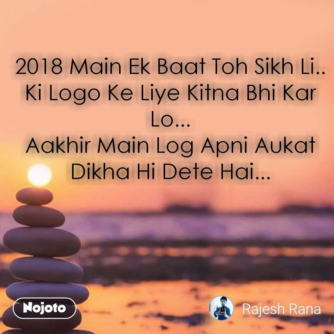 2018 Main Ek Baat Toh Sikh Li.. Ki Logo Ke Liye Kitna Bhi Kar Lo... Aakhir Main Log Apni Aukat Dikha Hi Dete Hai... #NojotoQuote