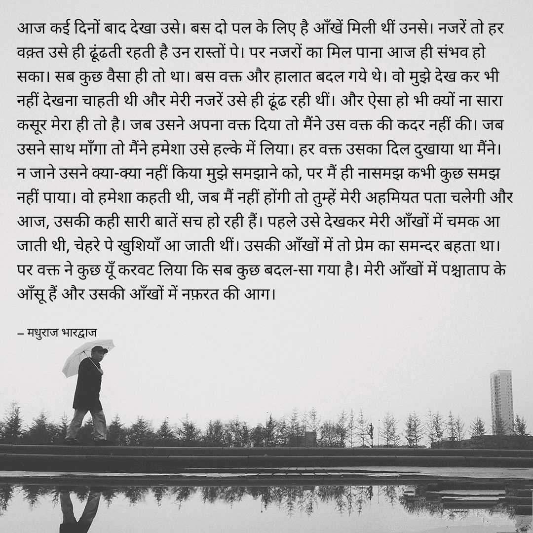 nojoto #nojotohindi #nojotostory #hindi #story #s