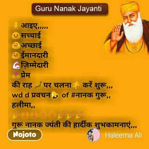 Guru Nanank Jayanti  🚶आइए,,,,, 😃सच्चाई 😅अच्छाई 😆ईमानदारी 💪ज़िम्मेदारी 💏प्रेम की राह 🗾पर चलना🏃 करें शुरू,,, wd d प्रवचन🔔 of #नानक गुरू,, हलीमा,, 🎉🎇🎇🎆🎆🎉🎉🎉 गुरू नानक ज्यंती की हार्दीक शुभकामनाएं,,,
