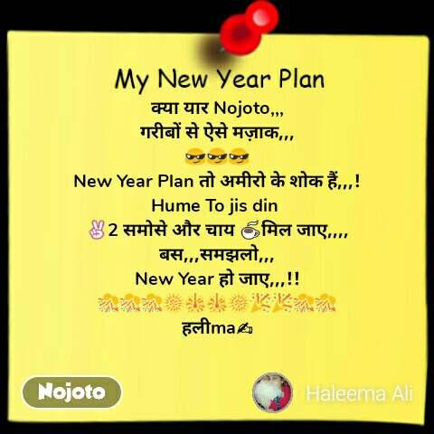 My new year plan  क्या यार Nojoto,,, गरीबों से ऐसे मज़ाक,,, 😎😎😎 New Year Plan तो अमीरो के शोक हैं,,,! Hume To jis din  ✌2 समोसे और चाय ☕मिल जाए,,,, बस,,,समझलो,,, New Year हो जाए,,,!! 🎊🎊🎊🎆🎇🎇🎆🎉🎉🎊🎊 हलीma✍ #NojotoQuote