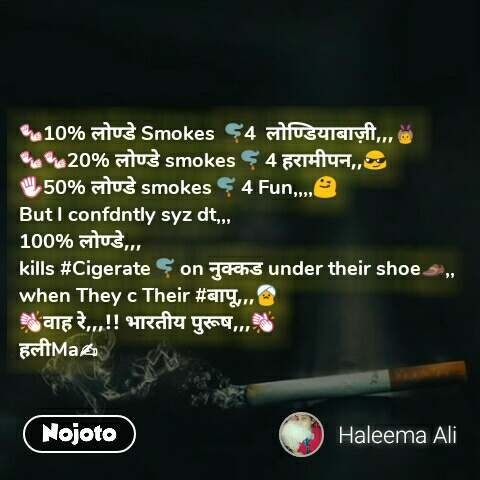 👐10% लोण्डे Smokes 🚬4  लोण्डियाबाज़ी,,,👯 👐👐20% लोण्डे smokes🚬 4 हरामीपन,,😎 ✋50% लोण्डे smokes🚬 4 Fun,,,,😋 But I confdntly syz dt,,, 100% लोण्डे,,, kills #Cigerate🚬 on नुक्कड under their shoe👞,, when They c Their #बापू,,,👳 👏वाह रे,,,!! भारतीय पुरूष,,,👏 हलीMa✍ #NojotoQuote
