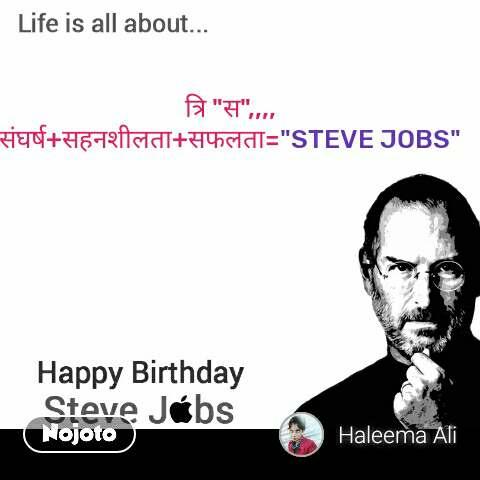 "Happy Birthday Steve Jobs त्रि ""स"",,,, संघर्ष+सहनशीलता+सफलता=""STEVE JOBS"" #NojotoQuote"