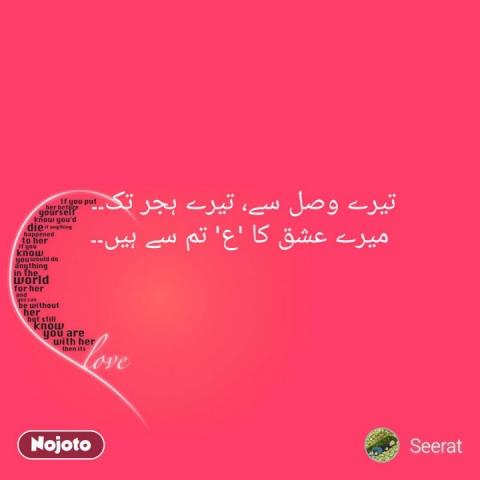 Love تیرے وصل سے، تیرے ہجر تک۔۔  میرے عشق کا 'ع' تم سے ہیں۔۔  #NojotoQuote