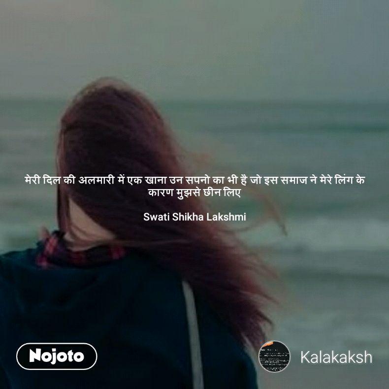 मेरी दिल की अलमारी में एक खाना उन सपनो का भी है जो इस समाज ने मेरे लिंग के कारण मुझसे छीन लिए  Swati Shikha Lakshmi