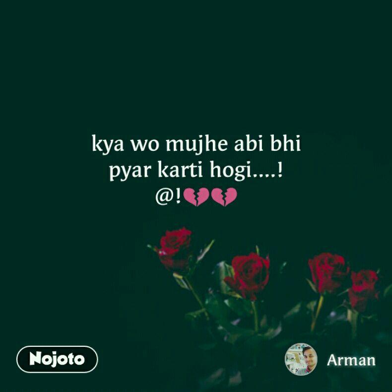 kya wo mujhe abi bhi pyar karti hogi....! @!💔💔