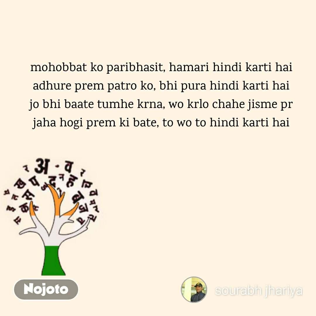 mohobbat ko paribhasit, hamari hindi karti hai adhure prem patro ko, bhi pura hindi karti hai jo bhi baate tumhe krna, wo krlo chahe jisme pr jaha hogi prem ki bate, to wo to hindi karti hai