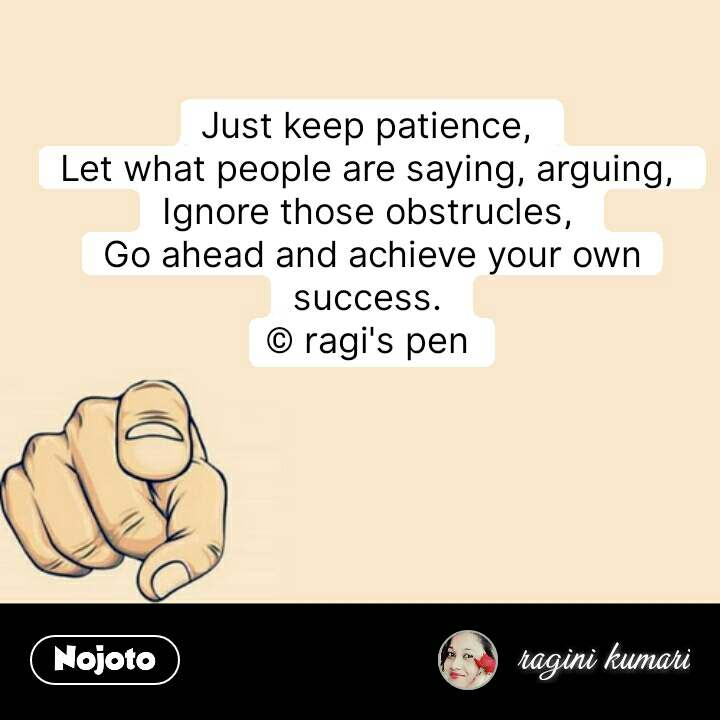 Quotes On World Just Keep Patience Let What People Are Saying Ar