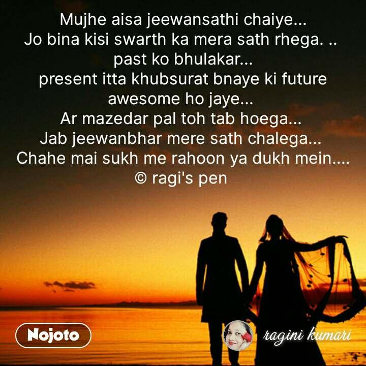 shaadi quotes messages in hindi Mujhe aisa jeewansathi chaiye... Jo bina kisi swarth ka mera sath rhega. ..   past ko bhulakar...  present itta khubsurat bnaye ki future awesome ho jaye...  Ar mazedar pal toh tab hoega...  Jab jeewanbhar mere sath chalega...  Chahe mai sukh me rahoon ya dukh mein.... © ragi's pen  #NojotoQuote