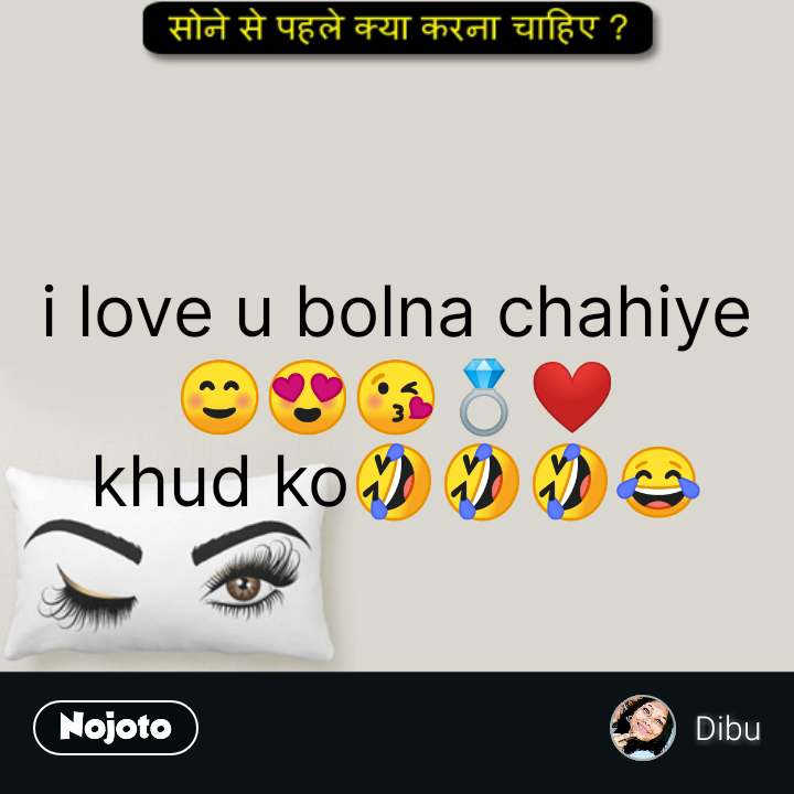 सोने से पहले क्या करना चाहिए ?  i love u bolna chahiye ☺😍😘💍❤ khud ko🤣🤣🤣😂 #NojotoQuote