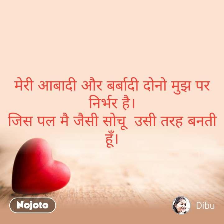 Dil Shayari  मेरी आबादी और बर्बादी दोनो मुझ पर निर्भर है। जिस पल मै जैसी सोचू  उसी तरह बनती हूँ। #NojotoQuote