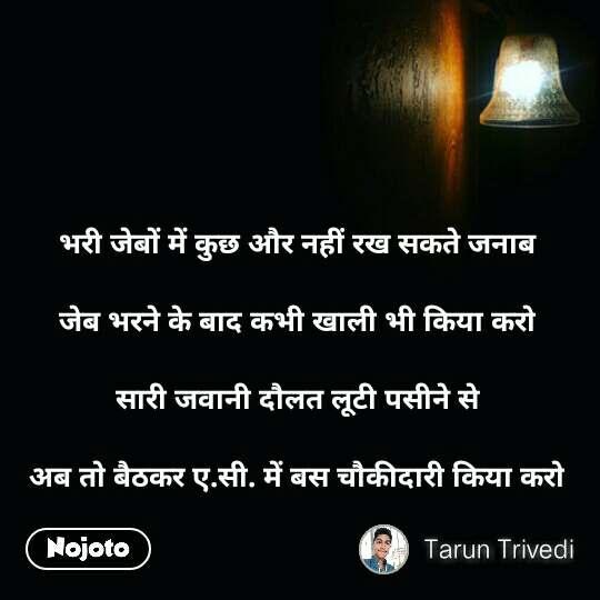 night quotes in hindi भरी जेबों में कुछ और नहीं रख सकते जनाब   जेब भरने के बाद कभी खाली भी किया करो  सारी जवानी दौलत लूटी पसीने से  अब तो बैठकर ए.सी. में बस चौकीदारी किया करो #NojotoQuote