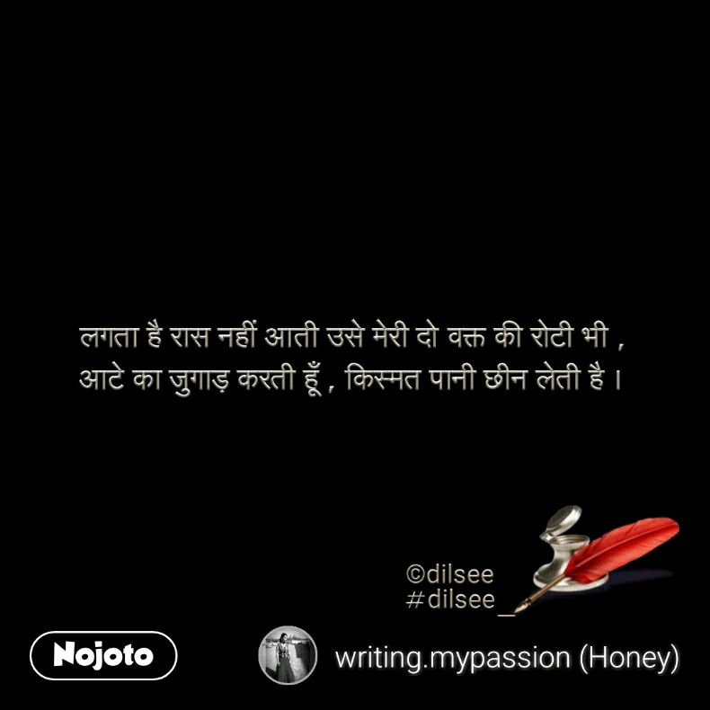 Dilsee Zindgi Life Quotes Sher 2liner Hindi Urdu Quotes