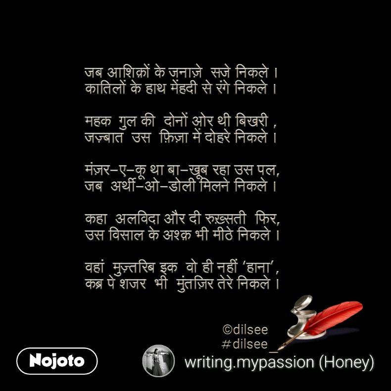 dilsee_ #ghazal #urdu #hindi #nojoto #love #life | Nojoto