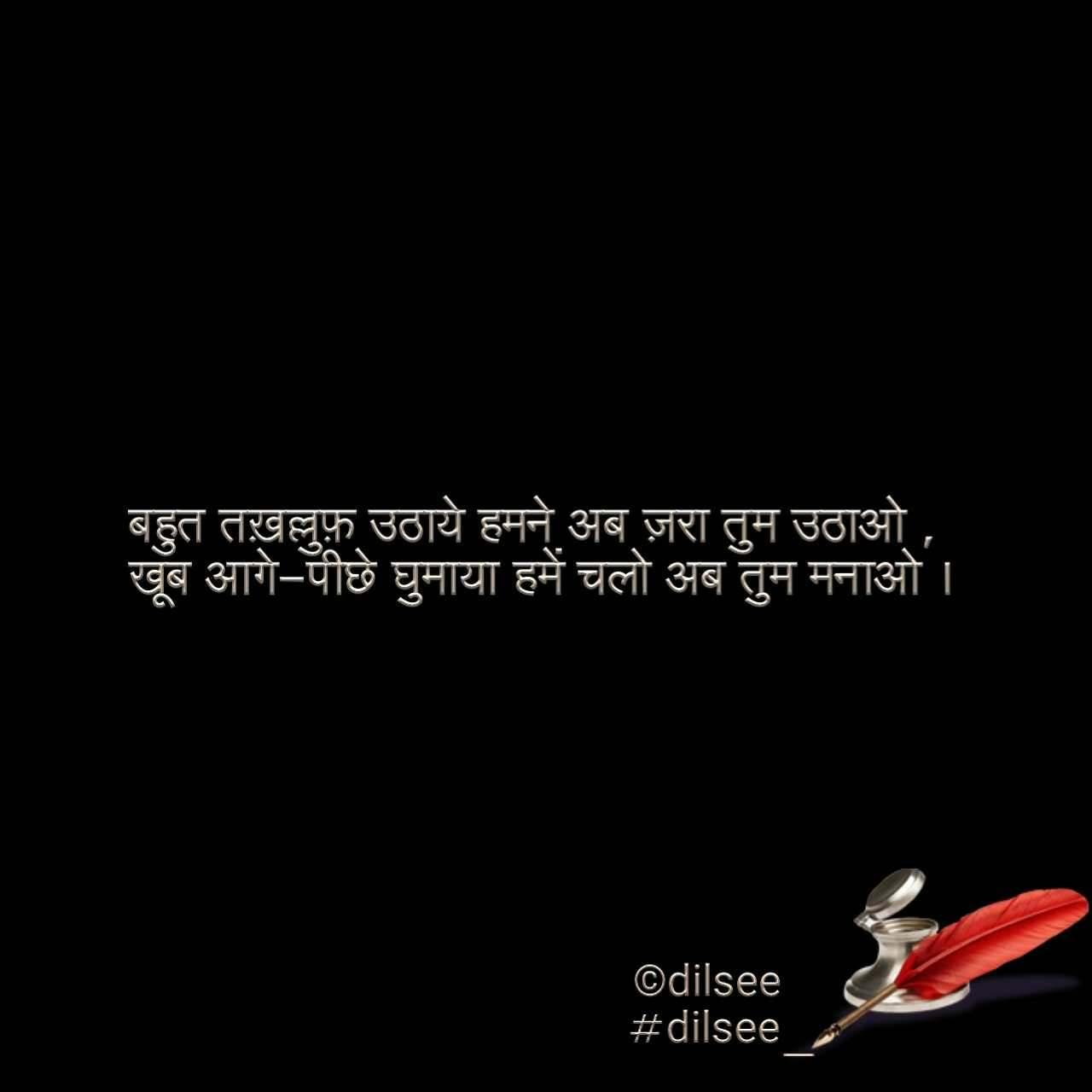 Nojoto 2liner Quote Sher Hindi Urdu Love Breakup Attitude