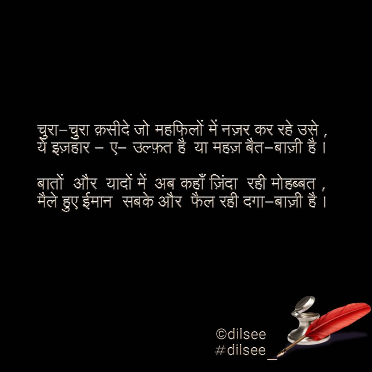 Dilsee Nojoto Sher Shayri Quote 4liner Urdu Hindi Quote