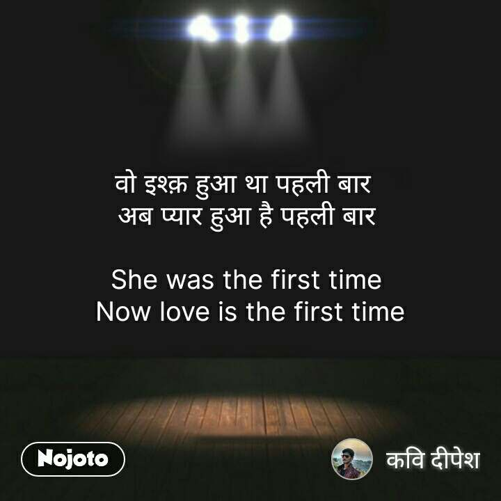 वो इश्क़ हुआ था पहली बार  अब प्यार हुआ है पहली बार  She was the first time  Now love is the first time #NojotoQuote