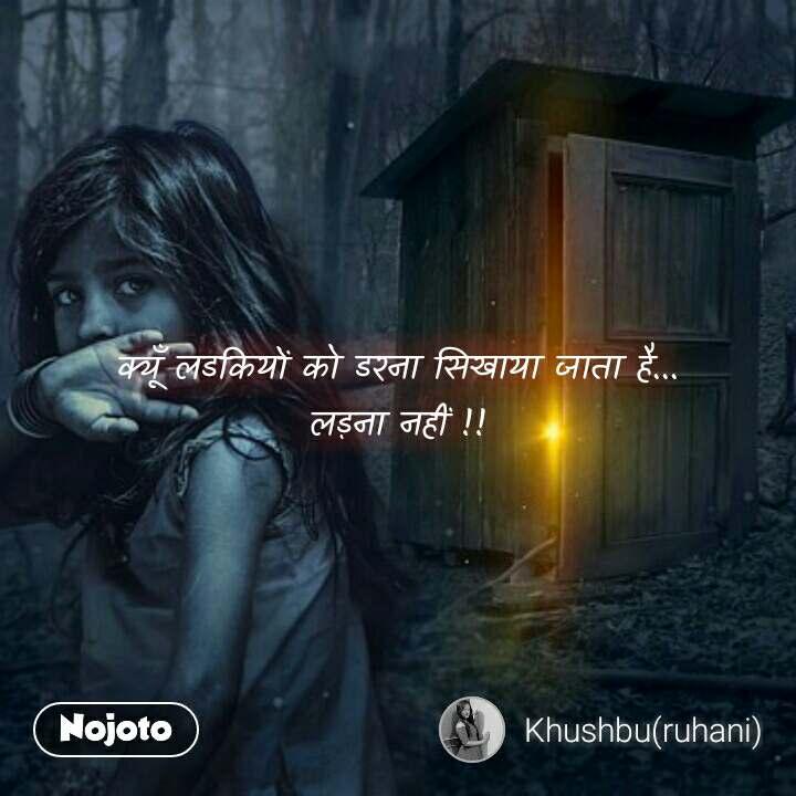 क्यूँ लडकियों को डरना सिखाया जाता है... लड़ना नहीं !!