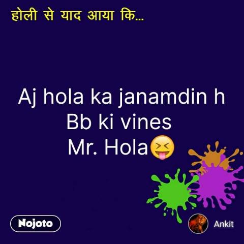 होली से याद आया कि Aj hola ka janamdin h Bb ki vines  Mr. Hola😝 #NojotoQuote
