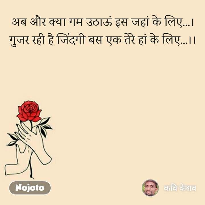 Valentine quotes in hindi अब और क्या गम उठाऊं इस जहां के लिए...। गुजर रही है जिंदगी बस एक तेरे हां के लिए...।।