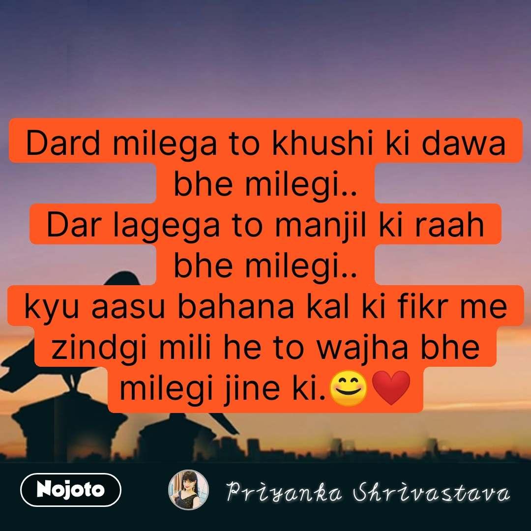 relationship quotes Dard milega to khushi ki dawa | Nojoto
