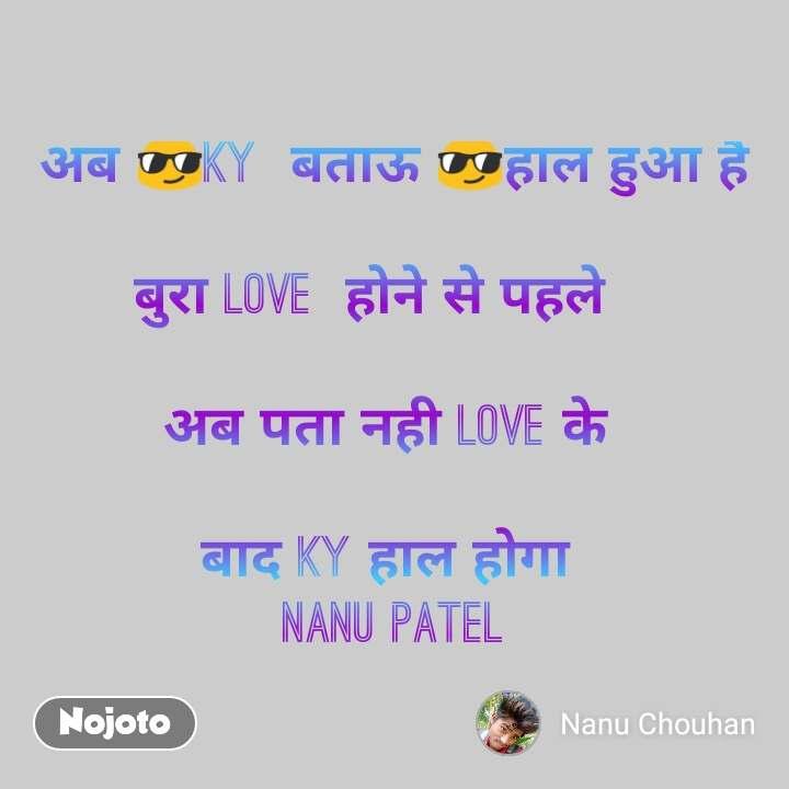 рдЕрдм ЁЯШОKy  рдмрддрд╛рдК ЁЯШОрд╣рд╛рд▓ рд╣реБрдЖ рд╣реИ  рдмреБрд░рд╛ Love  рд╣реЛрдиреЗ рд╕реЗ рдкрд╣рд▓реЗ     рдЕрдм рдкрддрд╛ рдирд╣реА Love рдХреЗ   рдмрд╛рдж Ky рд╣рд╛рд▓ рд╣реЛрдЧрд╛  Nanu patel
