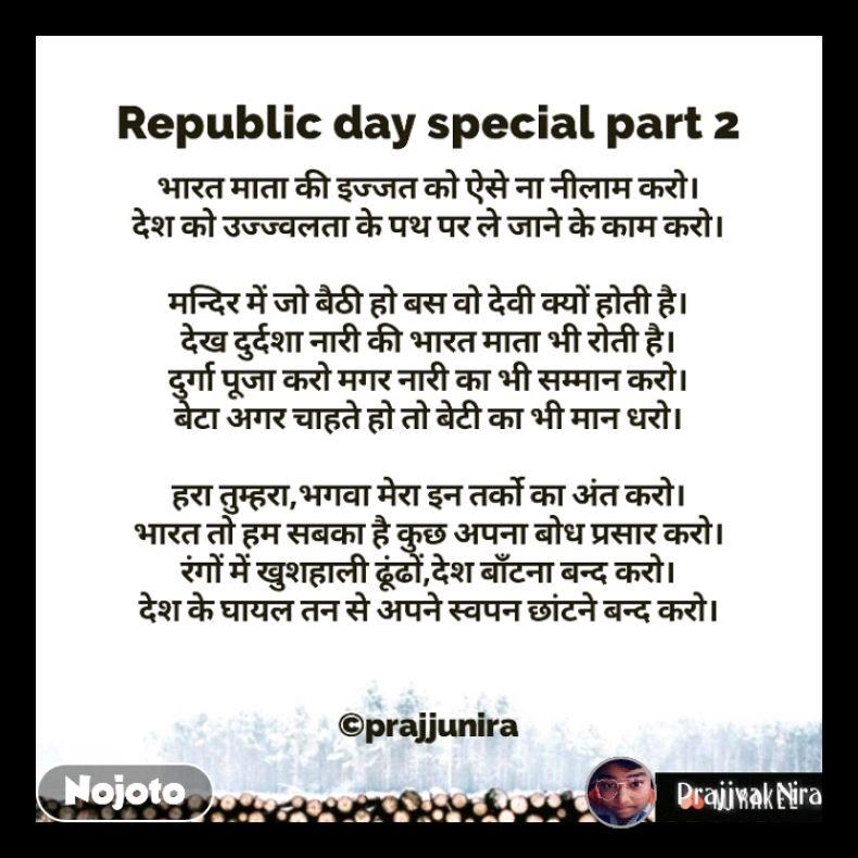 Hindikavita Hindipoetry Rep Quotes Shayari Story Poem Jokes Memes On Nojoto