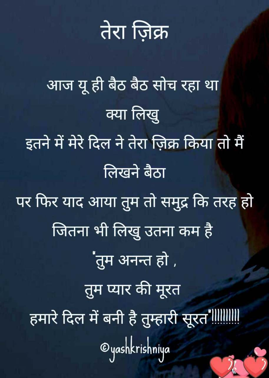 Tera Zikar Love Pyaar U Tera Zikar Life Missing Someone