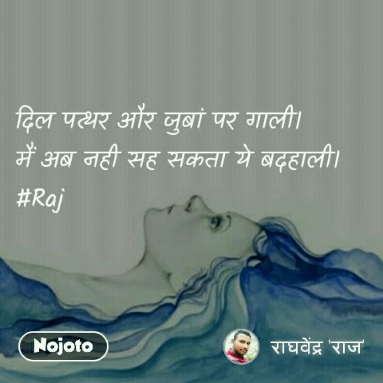 दिल पत्थर और जुबां पर गाली। मैं अब नही सह सकता ये बदहाली।#Raj