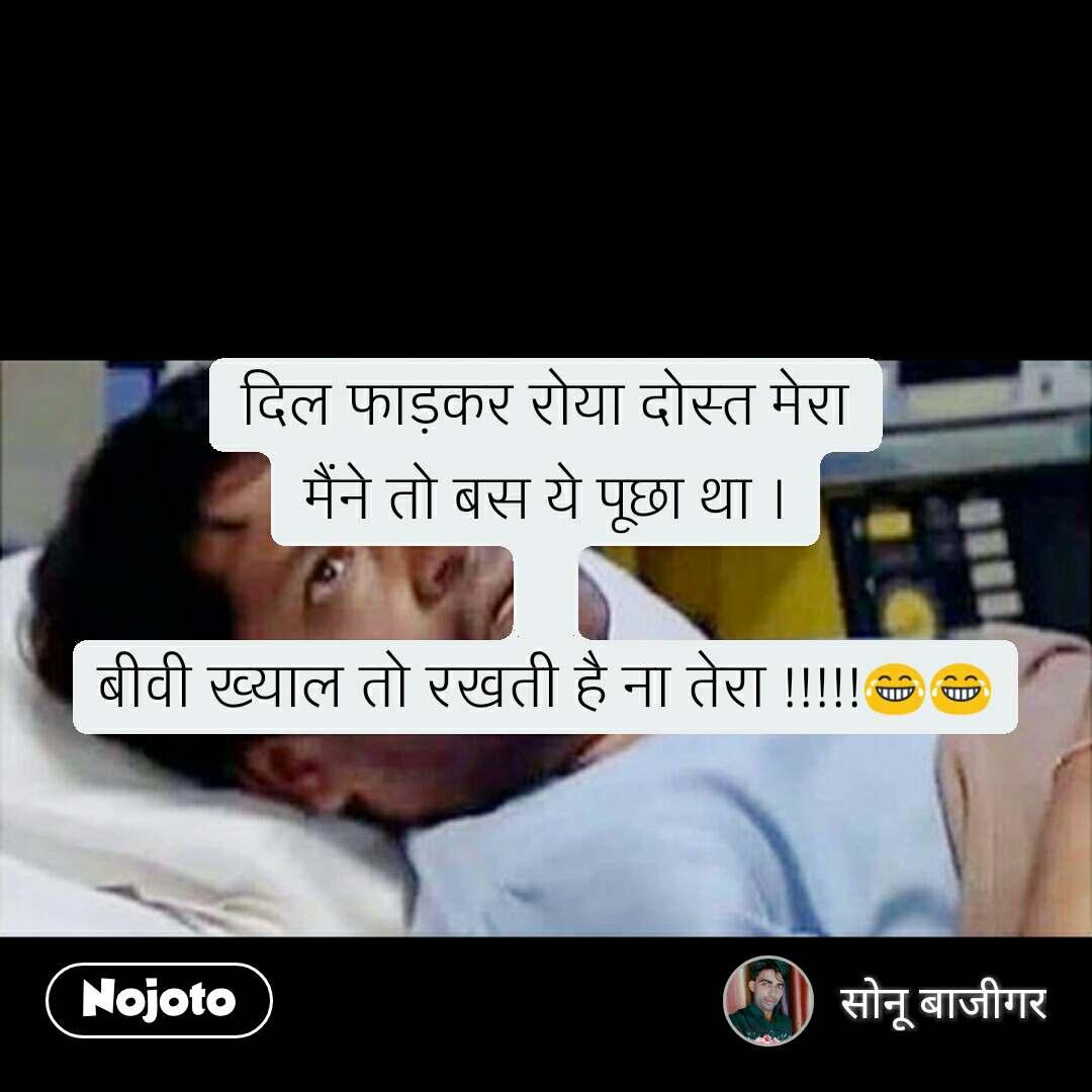 CID Memes in Hindi दिल फाड़कर रोया दोस्त मेरा मैंने तो बस ये पूछा था ।  बीवी ख्याल तो रखती है ना तेरा !!!!!😂😂 #NojotoQuote