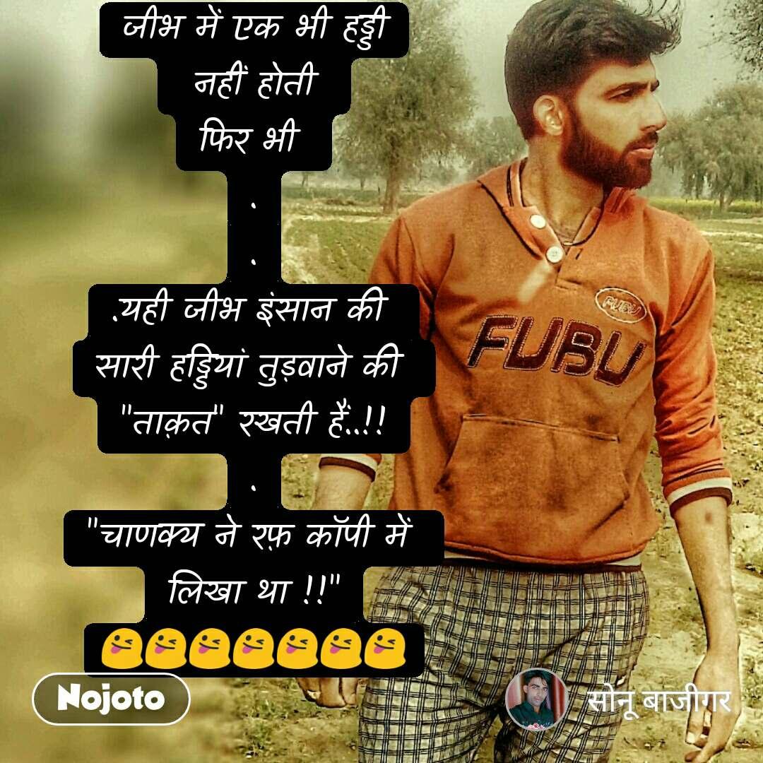 """Funny hindi memes जीभ में एक भी हड्डी  नहीं होती  फिर भी  . . .यही जीभ इंसान की  सारी हड्डियां तुड़वाने की  """"ताक़त"""" रखती हैं..!! . """"चाणक्य ने रफ़ कॉपी में  लिखा था !!"""" 😜😜😜😜😜😜😜 #NojotoQuote"""