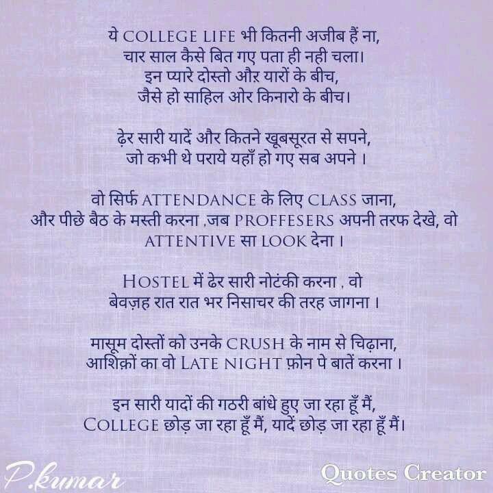 College Life Heart Touching Memories Nojoto Quotes Shayari