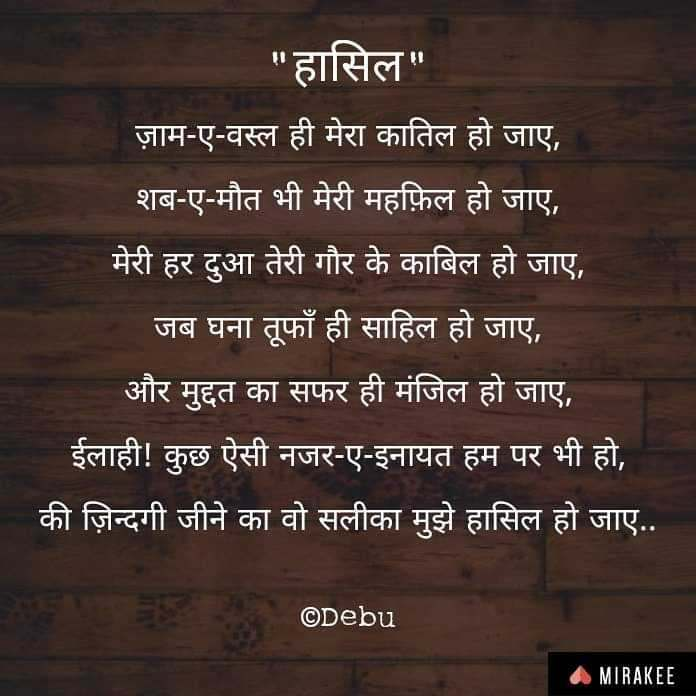 haasil #poetry #hindi #urdu #heartbroken #NojotoPh   Nojoto