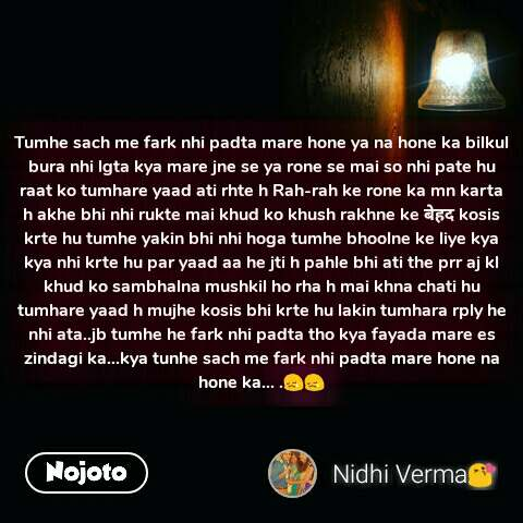 night quotes in hindi Tumhe sach me fark nhi padta mare hone