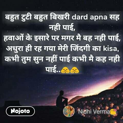 Night sms quotes messages in hindi  рдмрд╣реБрдд рдЯреБрдЯреА рдмрд╣реБрдд рдмрд┐рдЦрд░реА dard apna рд╕рд╣ рдирд╣реА рдкрд╛рдИ, рд╣рд╡рд╛рдУрдВ рдХреЗ рдЗрд╕рд╛рд░реЗ рдкрд░ рдордЧрд░ рдореИ рдмрд╣ рдирд╣реА рдкрд╛рдИ, рдЕрдзреБрд░рд╛ рд╣реА рд░рд╣ рдЧрдпрд╛ рдореЗрд░реА рдЬрд┐рдВрджрдЧреА рдХрд╛ kisa, рдХрднреА рддреБрдо рд╕реБрди рдирд╣реАрдВ рдкрд╛рдИ рдХрднреА рдореИ рдХрд╣ рдирд╣реА рдкрд╛рдИ..ЁЯЩПЁЯЩП #NojotoQuote