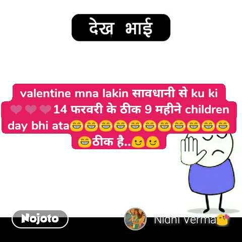 Dekh bhai memes in hindi valentine mna lakin рд╕рд╛рд╡рдзрд╛рдиреА рд╕реЗ ku ki тЭдтЭдтЭд14 рдлрд░рд╡рд░реА рдХреЗ рдареАрдХ 9 рдорд╣реАрдиреЗ children day bhi ataЁЯШВЁЯШВЁЯШВЁЯШВЁЯШВЁЯШВЁЯШВЁЯШВЁЯШВЁЯШВЁЯШВЁЯШВрдареАрдХ рд╣реИ..ЁЯШЙЁЯШЙ #NojotoQuote