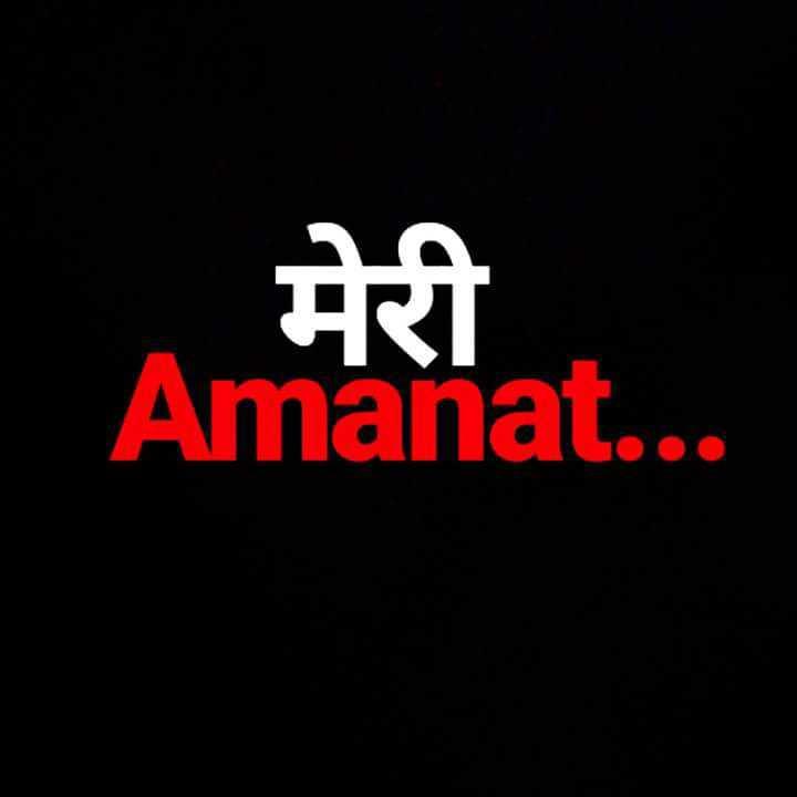 Aastha इत्माम, इज्ज़त, इख़्तियार के बीच शाकी वो रात बाकी है, अजब अजीज़ हुई मैं दुनिया की, कि मेरी मुझसे मुलाक़ा