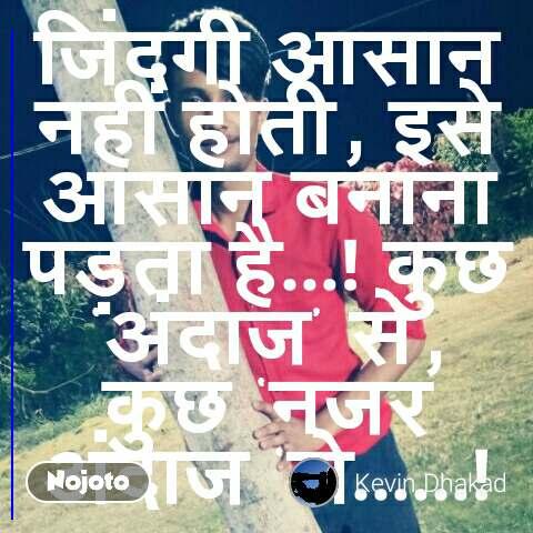 HOMEQUOTATIONSSUCCESS STORIESFESTIVAL & EVENTSMORE TOPICSSUBMIT YOUR QUOTE  CONNECT WITH US    YourSelf Quotes  BEAUTIFUL  Best Quotes in Hindi | बेस्ट कोट्स हिन्दी में, जो आपके सोचने का नजरिया बदल देंगे।    67SHARES  Share62  Tweet  +1  Share  Pin5     जब तक आपके अन्दर जुनून और विश्वास है और मेहनत के लिए तैयार हैं, तब तक दुनिया में आप कोई भी काम कर सकते हैं और कुछ भी पा सकते है|दोस्तों ज़िन्दगीं में किसी भी मंज़िल या मुकाम को पाने के लिए सबसे आवश्यक चीज़ आपकी मेहनत तथा आपका धैर्य है। अगर आप ईमानदारी से मेहनत करते हुए तथा कभी भी धैर्य ना खोते हुए अपने मंज़िल की तरफ़ कदम बढ़ाते है तो दुनिया की कोई भी ताकत तथा कोई भी अड़चन आपको सफ़ल होने से नहीं रोक सकती। लेकिन कई बार ऐसा होता है कि जब हमें लगातार मेहनत करने के बाद भी सफलता नही मिलती है तो हम निराश होकर प्रयास करना छोड़ देते है। लेकिन दोस्तो आपको कभी भी निराश नहीं होना चाहिए बल्कि ऐसे समय पर आपको एक बार और पूरी ताकत के साथ प्रयास करने की ज़रूरत होती है।  दोस्तो कई बार ऐसा देखा गया है कि हम सही मार्गदर्शन ना मिलने के कारण भी सफलता के मार्ग से भटक जाते है। ऐसे समय मे हमे जरूरत होती है किसी ऐसे व्यक्ति या साधन की जो हमे सफलता के लिए प्रेरित करते हुए ऊर्जा और उत्साह से ओतप्रोत कर दे ताकि हम दोबारा से और अधिक जोश तथा जुनून के साथ अपने मंज़िल को पाने के लिए जुट जाएं।  इसी क्रम में आपको प्रेरित करने के लिए तथा सफलता के मार्ग में आपको आगे बढ़ने के लिए प्रेरित करने के लिए आज हम आपके लिए बेस्ट हिंदी क़ोट्स (Best Hindi Quotes) ले कर आये है। आप इनBest Quotes in Hindi (बेस्ट कोट्स हिन्दी में)को पढ़कर निश्चित रूप से खुद को प्रेरित महसूस करेंगे। ये सभी बेस्ट हिंदी क़ोट्स हम आपके लिए ही खास चुनकर लाये है, आशा करते है कि आपको ये सभी क़ोट्स जरूर पसंद आएंगे।  Best Quotes in Hindi  बेस्ट कोट्स हिन्दी मेंइस पोस्ट में आपको बेहतरीन नये और लेटेस्ट सफल जीवन के लिए अनमोल वचनके कोट्स मिलेंगे जिसे आप पढ़कर खुद को उत्साहित कर सकते हैं.  ज़िंदेगी मे इतनी तेज़ी से आगे दौड्रोड़ की लोगो के बुराई के धागे आपके पैरो मे ही आकर टूट जाए।      लोग आपके आइडिया को ग़लत बताते है तो आपकी ज़िम्मेदारी है की इसे सही साबित करके दिखाए!—Arunabh KumarFounder ofTVF    