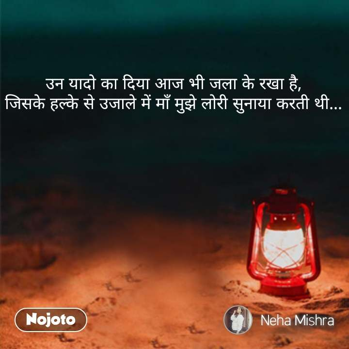 night quotes in hindi उन यादो का दिया आज भी जला के रखा है, जिसके हल्के से उजाले में माँ मुझे लोरी सुनाया करती थी... #NojotoQuote