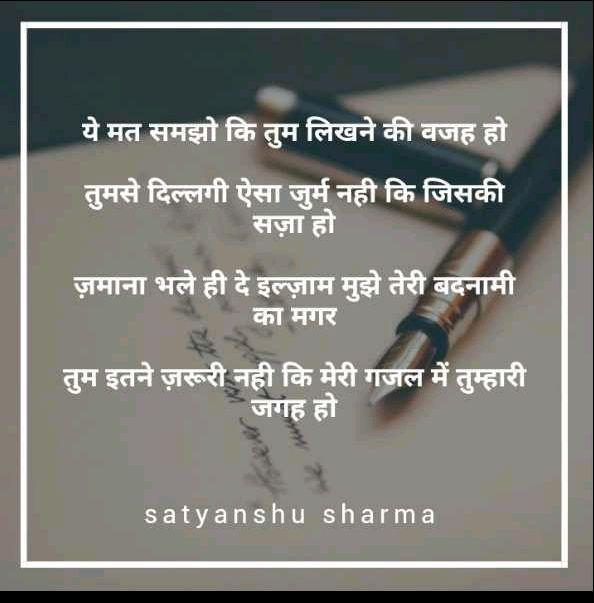 Nojoto gajal attitude saza hindi quotes hindi shayari hindi nojoto gajal attitude saza hindi quotes hindi shayari hindi story poem jokes memes nojoto thecheapjerseys Gallery