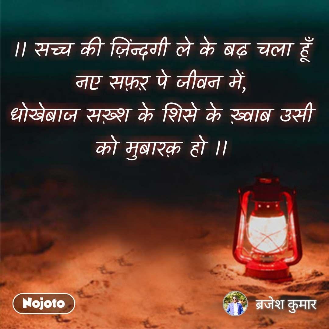 night quotes in hindi редред рд╕рдЪреНрдЪ рдХреА реЫрд┐рдВрдиреНрджрдЧреА рд▓реЗ рдХреЗ рдмреЭ рдЪрд▓рд╛ рд╣реВрдБ рдирдП рд╕реЮрд▒ рдкреЗ рдЬреАрд╡рди рдореЗрдВ, рдзреЛрдЦреЗрдмрд╛рдЬ рд╕реЩреНрд╢ рдХреЗ рд╢рд┐рд╕реЗ рдХреЗ реЩреНрд╡рд╛рдм рдЙрд╕реА рдХреЛ рдореБрдмрд╛рд░реШ рд╣реЛ редред #NojotoQuote