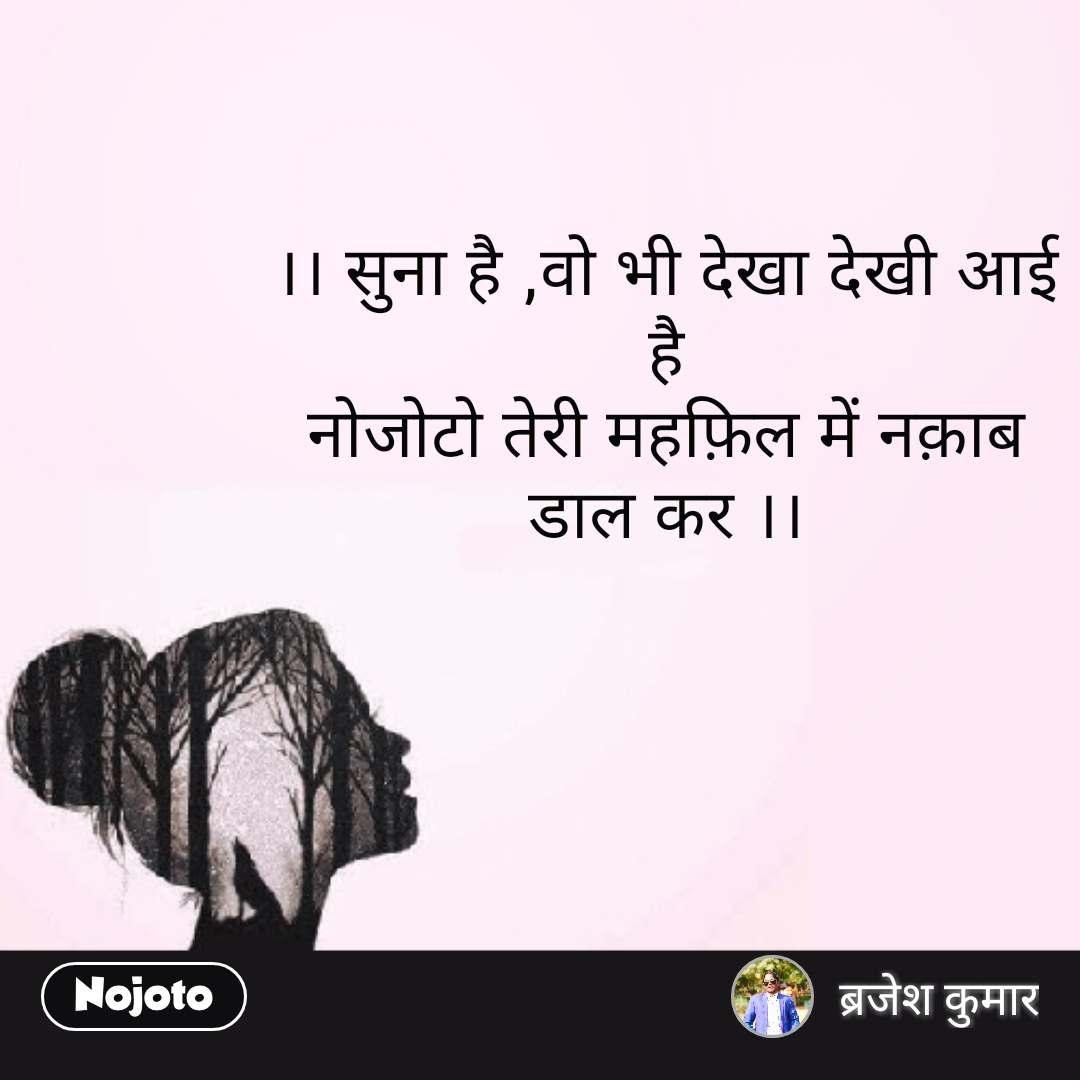 Girl quotes in Hindi редред рд╕реБрдирд╛ рд╣реИ ,рд╡реЛ рднреА рджреЗрдЦрд╛ рджреЗрдЦреА рдЖрдИ рд╣реИ рдиреЛрдЬреЛрдЯреЛ рддреЗрд░реА рдорд╣реЮрд┐рд▓ рдореЗрдВ рдиреШрд╛рдм рдбрд╛рд▓ рдХрд░ редред #NojotoQuote