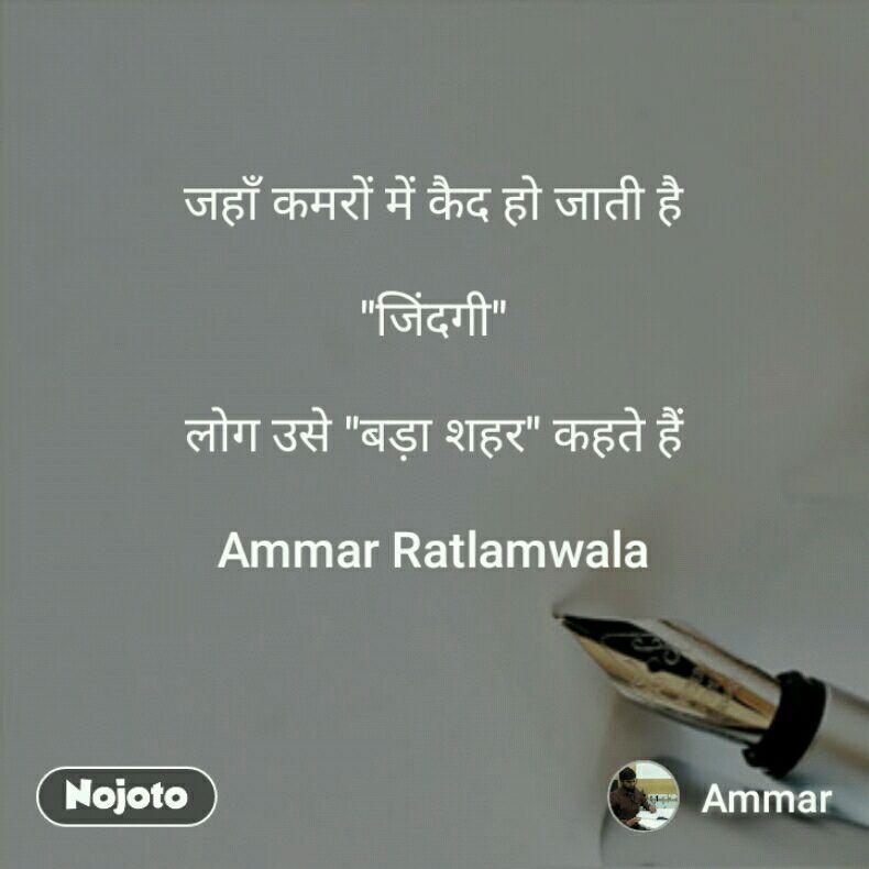 """जहाँ कमरों में कैद हो जाती है  """"जिंदगी""""  लोग उसे """"बड़ा शहर"""" कहते हैं  Ammar Ratlamwala"""