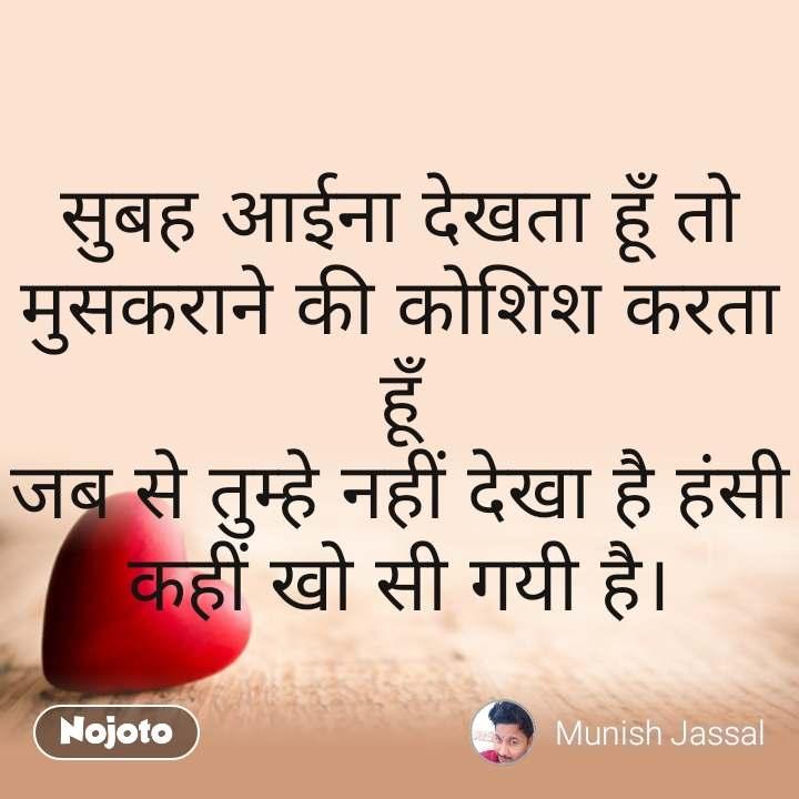 Dil Shayari  सुबह आईना देखता हूँ तो मुसकराने की कोशिश करता हूँ जब से तुम्हे नहीं देखा है हंसी कहीं खो सी गयी है। #NojotoQuote