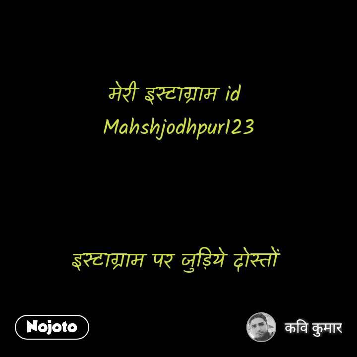 मेरी इस्टाग्राम id  Mahshjodhpur123    इस्टाग्राम पर जुड़िये दोस्तों  #NojotoQuote